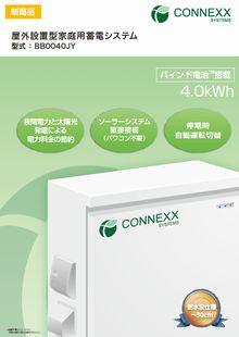 Bind Battery4.0