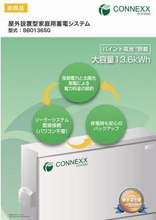 Bind Battery13.6
